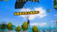 和平精英象昊解谜226:人物站立跳伞是怎么做到的?
