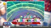 哈尔滨打造夏日冰雪世界