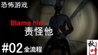 恐怖游戏【blame him责怪他】全流程02 做鬼要厚道