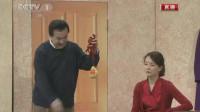 经典小品《聪明丈夫》黄宏陈数搭档表演 一屏的年味