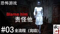 恐怖游戏【blame him责怪他】全流程03 老婆的愤怒(完结)