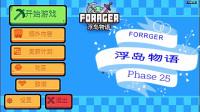 """《浮岛物语》FORRGER--带着机器人军团出发,扩建""""集市""""(P25)"""