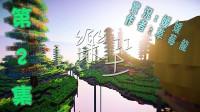 【媛媛】我的世界:乐土II EP2生存的基本收集资源
