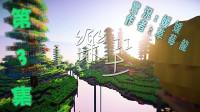 【媛媛】我的世界:乐土II EP3不对称的方块屋
