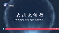 畅游中原:毕业季,游西九华山  龙津溪地