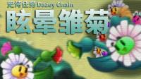 【芦苇】史诗任务之眩晕雏菊DazeyChain-植物大战僵尸2国际版7.3.1