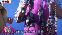 民间有高人:《绑螃蟹》(表演者:苏丹等)(收藏:草根老顽童)(20190605)