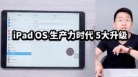 科技美学  iPad OS 生产力时代 5大升级