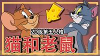 第五鼠格?猫和老鼠 网易新手游试玩 2D版第五人格