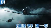 《蓝皮书》第1集-夜空出现恐怖光球袭击飞机,飞行员险些丧命,政府掩盖神秘UFO真相