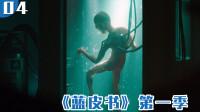 《蓝皮书》第4集-陌生男子闯入女子家中,只想找她丈夫聊外星人?