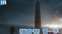 《蓝皮书》第10集-外星飞船袭击美国首都华盛顿,差点导致第三次世界大战(全季终)
