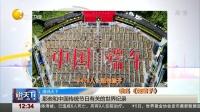 那些和中国传统节日有关的世界纪录