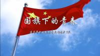 遂宁市职业技术学校原创校园微电影《国旗下的青春》向祖国献礼