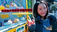 在东京街头能买到武器级别的辣椒?超级无厘头混搭的自动购物机!