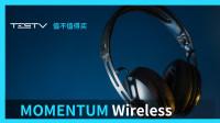 大厂的大馒头香吗? _MOMENTUM Wireless【值不值得买第343期】
