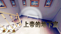 【小握解说】壁画和电视机里的秘密《上帝的地下室》第3期
