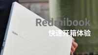 科技美学开箱  redmibook 高性价比独显冲击市场