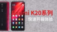 科技美学开箱  redmiK20/K20pro 能否KO友商