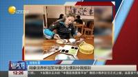 刚拿世界冠军华裔少女便到中国报到