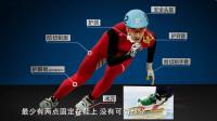 【冬奥竞赛项目知识介绍片】短道速滑