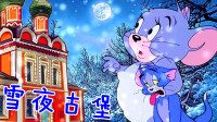 【XY小源】猫和老鼠 手游 雪夜古堡 新图来了