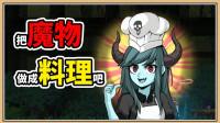 【鬼鬼】把魔物做成料理然后吃掉吧!《餐瘾地城》台湾独立制作ㄎㄧㄤ游戏