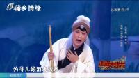 蒲剧-清风亭-选段-吴亚茹