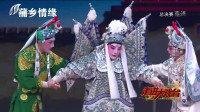 蒲剧-战冀州-张雨