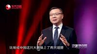 张维为:中国进入新时代,对开放空间布局是个长远的统筹思考!