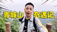 """老撕鸡Vlog8:爬青城山结果中途下起了大雨,这下成""""落汤鸡""""了"""