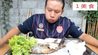 1美食,泰国吃播小哥吃炭烤罗非鱼,用菜叶包着米粉鱼肉吃,美味得很