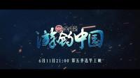 《游钓中国》第五季 连竿上映