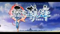 【红兜帽HD】英雄传说零之轨迹 流程 01
