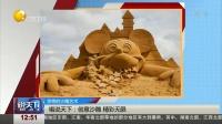 艺术家打造世界最大沙雕 挑战吉尼斯纪录