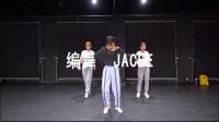 【JC舞蹈】Jacee 编舞 来自天堂的魔鬼
