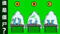 脑力测试:下面三具尸体中,谁是僵尸?为什么?