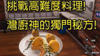 挑战高难度料理! 湾厨神的独门秘方! |Cooking Simulator