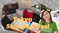 东京购物分享丨专柜护肤、最新日本彩妆药妆资讯丨包包鞋子零食厨具推荐丨Japan Tokyo Shopping Haul