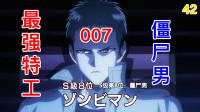 """《一拳超人》第二季42:凤凰陨落,协会""""头号特工"""",僵尸男被爆头?"""