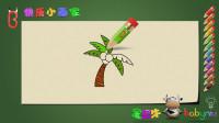 丰收的椰子树 宝贝牛快乐小画家 教宝宝学画画 儿童简笔画