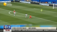 中国女足世界杯首战0:1憾负德国队