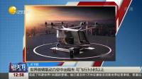 世界首辆氢动力空中出租车 可飞行3小时以上