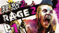 《狂怒2》最高难度攻略流程 第一期 权威再临