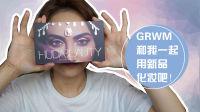 GRWM 和我一起用新购入的彩妆品化妆吧!Huda beauty、Dior高光