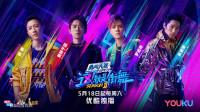 一部综艺热门!《这就是街舞第二季》易烊千玺、罗志祥、韩庚、吴建豪,燃爆全场!