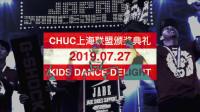 """【CHUC上海联盟】""""2019上海街舞周""""10秒短视频2"""