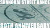 """【CHUC上海联盟】""""2019上海街舞周""""短视频3"""