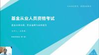 基金从业 资格考试 (科目一) 法律法规、职业道德与业务规范 第一章 第一节 2019-06-09 17-18-06
