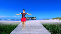 阿采广场舞《愿为你跪六千年》一步一步教,轻松学会